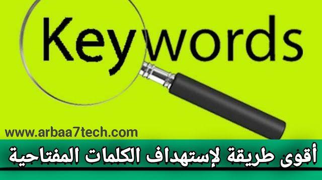 اطلس للتقنية كلمات مفتاحية كتابة مقال متناسق واستهداف الكلمات In 2021 Straightener