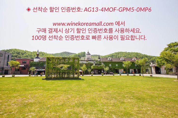 선착순 할인 인증번호 www.winekoreamall.com