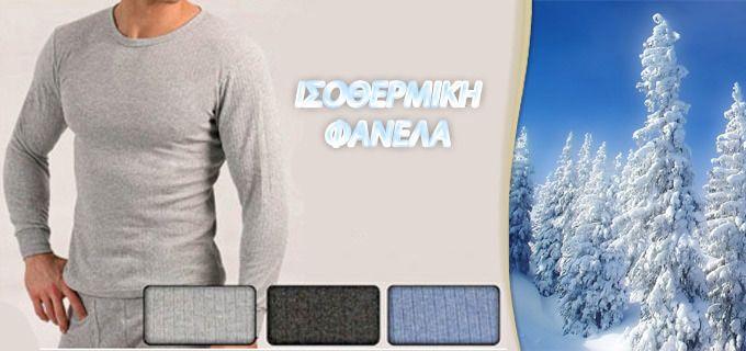 14,90€ για ένα Unisex μακρυμάνικο ισοθερμικό φανελάκι, σε τέσσερα μοντέρνα χρώματα, με παραλαβή από το Christin ή με αποστολή στο χώρο σας! Αρχική αξία 30€
