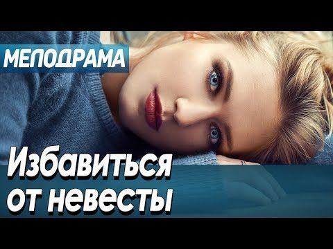 Film O Lyubvi Ot Kotorogo Murashki Po Kozhe Izbavitsya Ot Nevesty Russkie Melodramy Novinki 2020 Youtube Filmy Detektivy Nevesta
