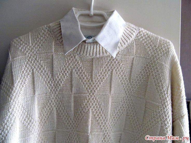 А у вашего мужчины есть белый свитер?