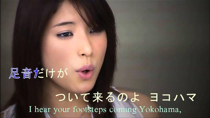 Japanese song : ブルーライト・ヨコハマ (Blue Light Yokohama)
