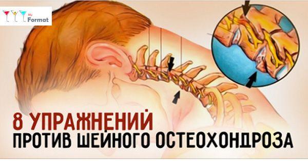 Первые проявления шейного остеохондроза — боли в спине, головные боли, головокружение, «мушки» в глазах, ухудшение слуха или шумы, а также покачивание при ходьбе в результате нарушения координации. Чтобы этого не случилось, предлагаем нехитрые упражнения, которые помогут вам победить остеохондроз и сберечь здоровье.  1. Подбородок опустите к шее. Поверните голову сначала 5 раз вправо, а затем 5 раз влево. 2. Чуть-чуть приподнимите подбородок. Опять поверните голову вправо 5 раз, потом влево…