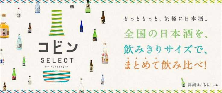 もっともっと、気軽に日本酒。全国の日本酒を、飲みきりサイズで、まとめて飲み比べ!