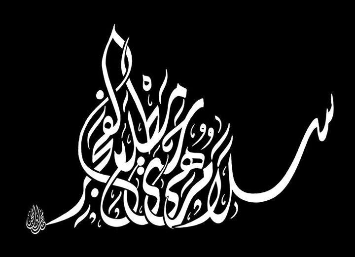سﻻم هي حتى مطلع الفجر Peace is until dawn