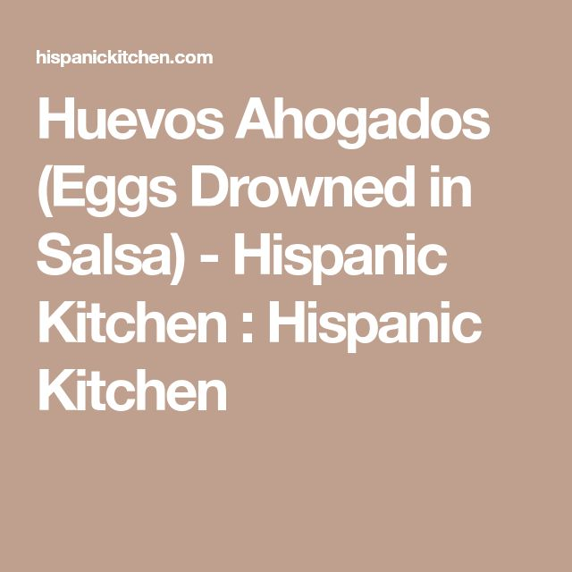 Huevos Ahogados (Eggs Drowned in Salsa) - Hispanic Kitchen : Hispanic Kitchen