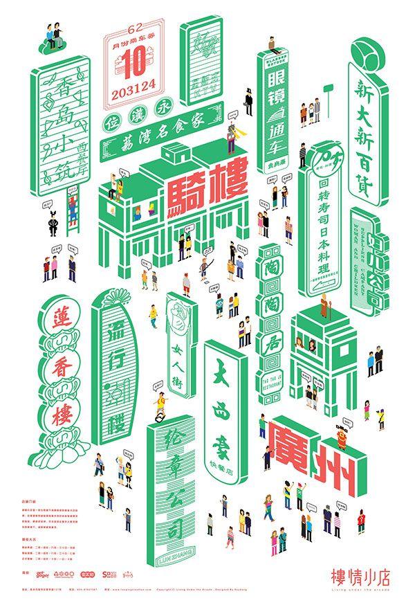 樓情小店 / Living under the arcade  by Kay Dung, via Behance