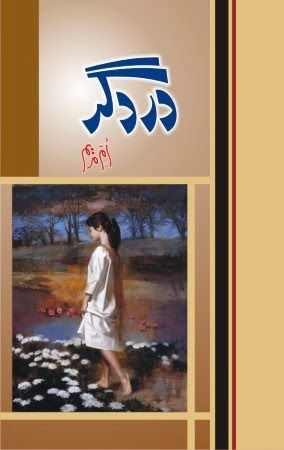 Mind reading books in urdu pdf