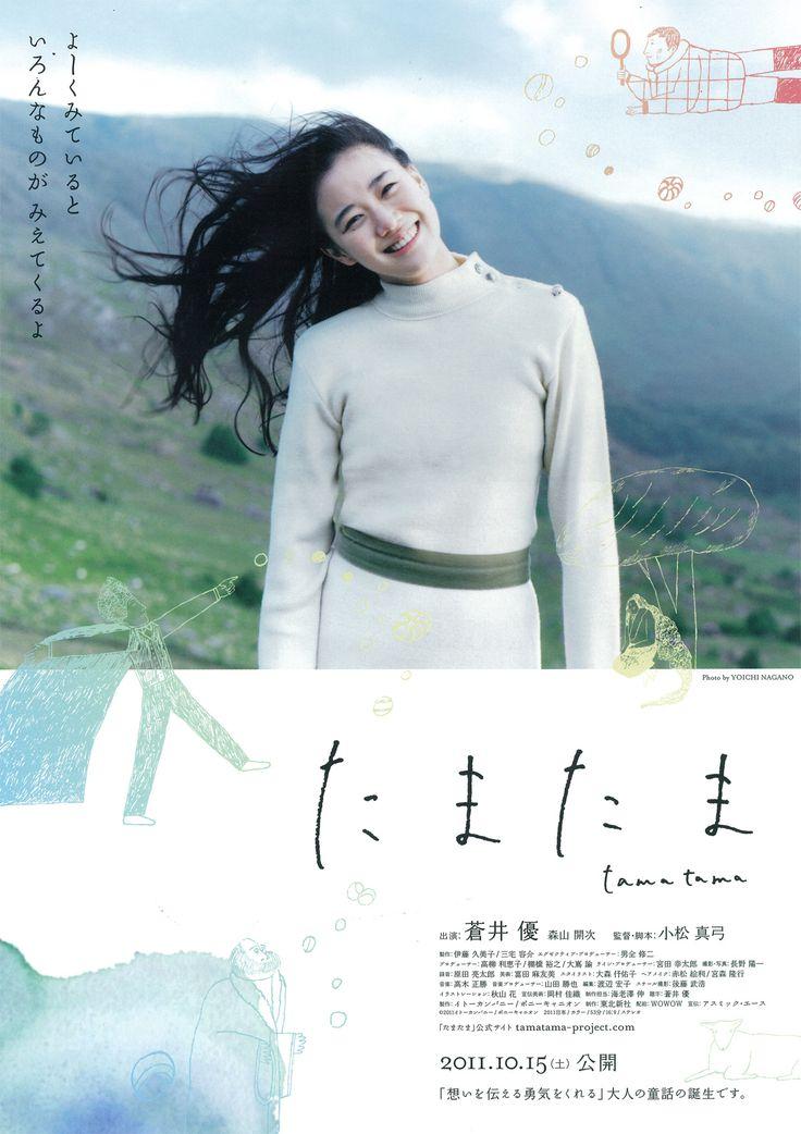 フォトギャラリー - たまたま - 作品 - Yahoo!映画