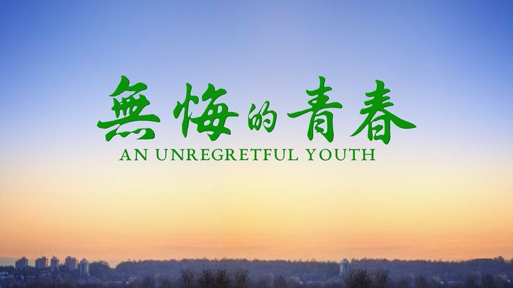 "Live Once for God | Official Trailer ""An Unregretful Youth"""