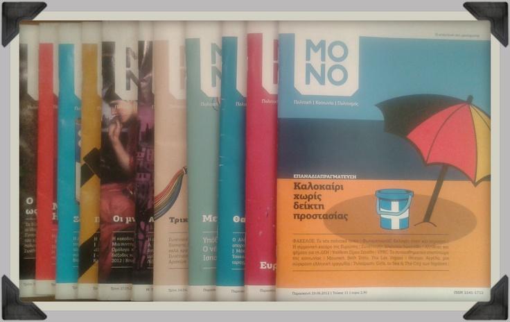 Το εξώφυλλο του 11ου τεύχους του περιοδικού ΜΟΝΟ - μαζί με τα προηγούμενα.