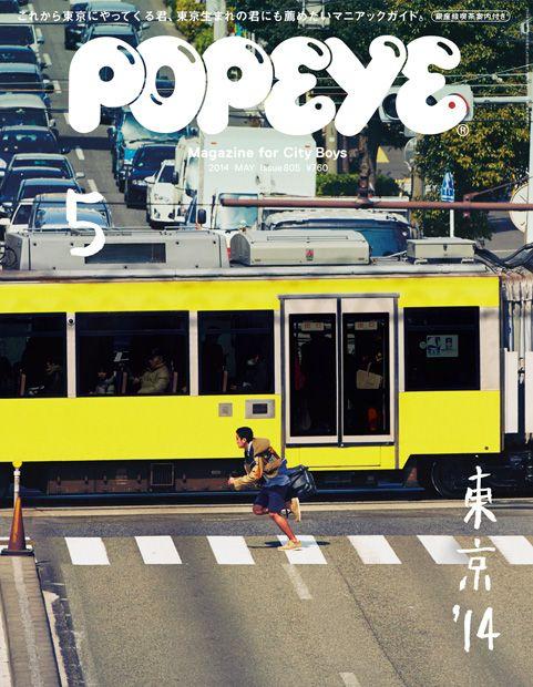『東京特集』Popeye No. 805   ポパイ (POPEYE) マガジンワールド