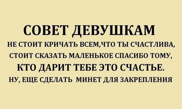 Особенно с утра 😉  #lovezona #юмор #sextips #утро #девушки #совет
