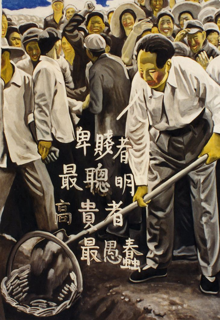 Yu Youhan - The Lowly Are The Most Intelligent, The Elite Are The Most Ignorant, 1995