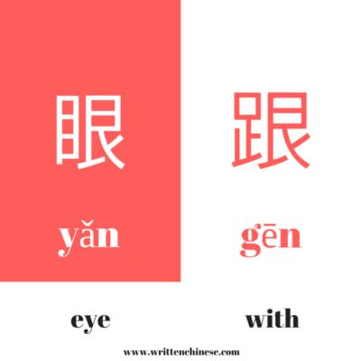 how to learn chinese language easily