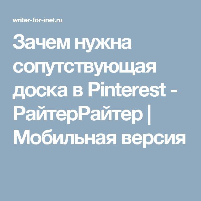 Зачем нужна сопутствующая доска в Pinterest - РайтерРайтер | Мобильная версия