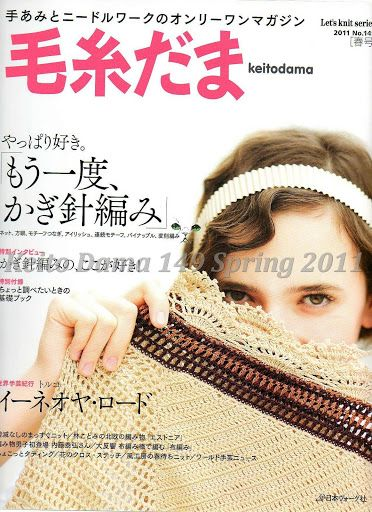 Keito Dama 149 Spring 2011 - Alejandra Franco-Tejedora - Picasa-verkkoalbumit