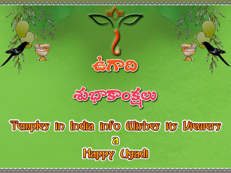 Telugu New Year Ugadi Festival
