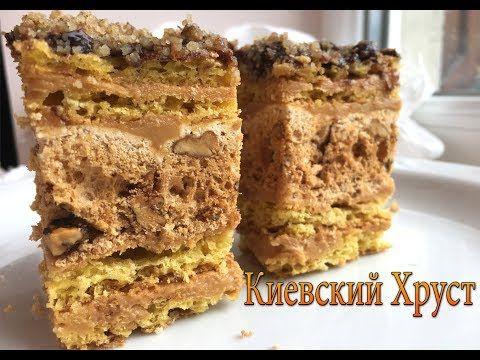 Торт ''Киевский хруст'' - кулинарный рецепт