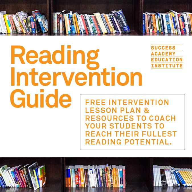 Kindergarten Reading Intervention Strategies | Use these in-class and at-home intervention strategies to help your elementary students overcome struggles with connecting ideas, understanding character traits, following dialogue, and decoding challenging words. See more free reading lesson plans and resources on the Success Academy Ed Institute.