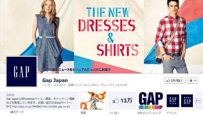 Gap Japan: Style, Facebook Timeline, Gap Japan