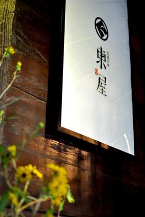 Signboard of Restaurant Azumaya (東屋)