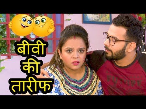 बीवी की तारीफ | Husband - Wife Jokes in Hindi | Comedy Video | Funny Ind...