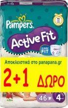 Αποκλειστικά ΜΟΝΟ στο www.panapana.gr!!!!! Pampers Active Fit 4 2+1 ΔΩΡΟ