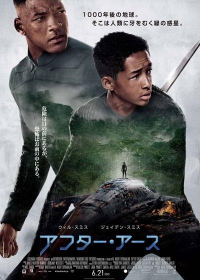 映画『アフター・アース』  AFTER EARTH