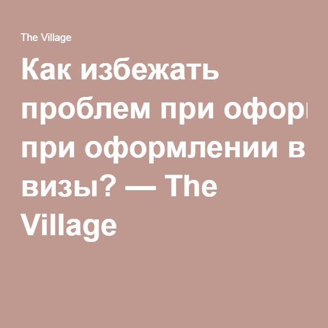 Как избежать проблем приоформлении визы? — The Village