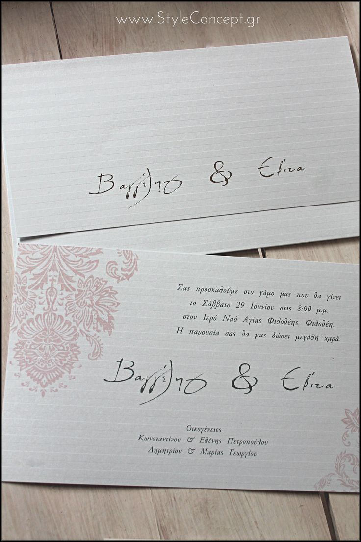 The paper of this invitation is absolutely original and the font combination makes the couple's names stand out!