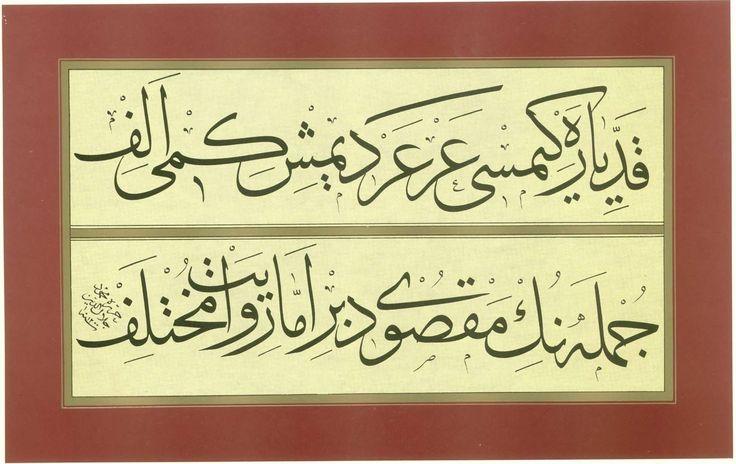 Kadd-i yâre kimisi ar'ar dimiş kimi elif Cümlenin maksûdu bir amma rivâyet muhtelif / MUHIBBÎ hattat: mahmûd celâleddin, sülüs (h. 1200)