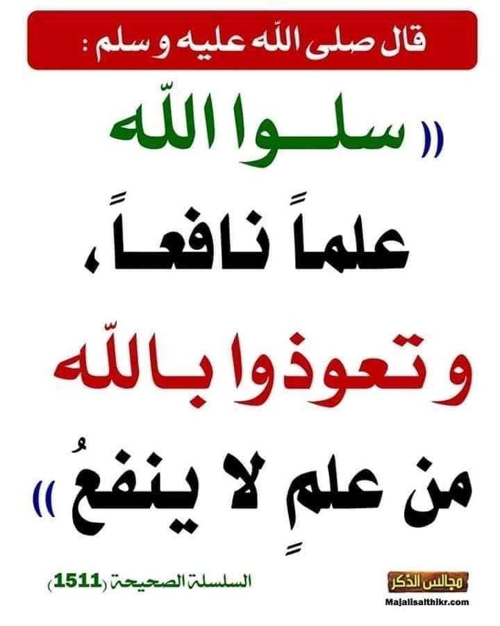 Pin By أدعية وأذكار Adiyaa W Azkar On بطاقات العلم الشرعي وفتاوى العلماء Ahadith Wisdom Hadith
