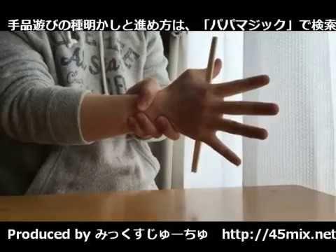 念力で割り箸が手にくっ付く   ミックスじゅーちゅ 子どもの遊びポータルサイト