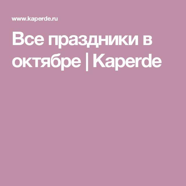 Все праздники в октябре | Kaperde