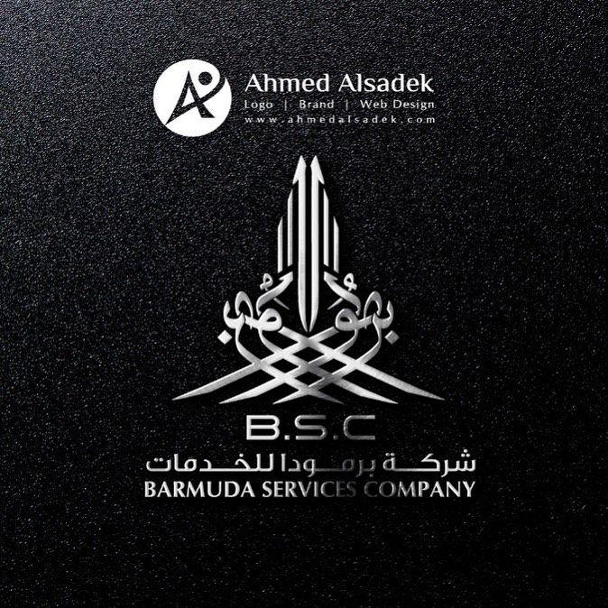 تصميم شعار شركة برمودا سلطنة عمان للتواصل وطلبات التصميم واتس اب 00971555724663 00201151550041 تصميم شعار بالخط العرب Logo Branding Web Design Design