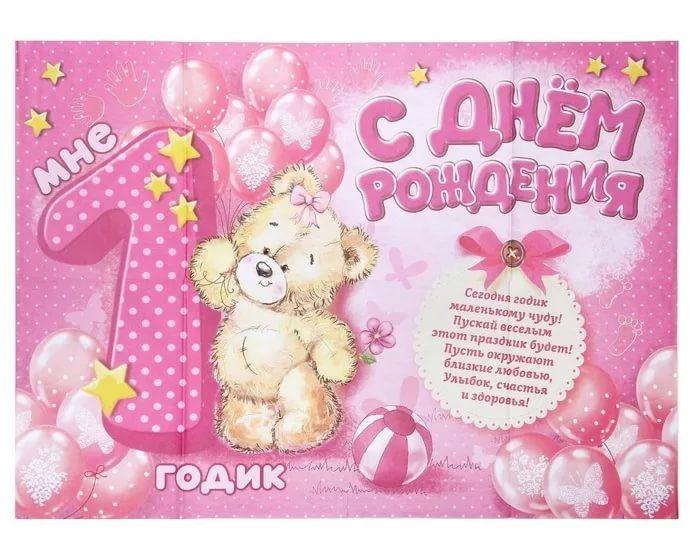 Поздравление с днем рождения на 1 годик дочки