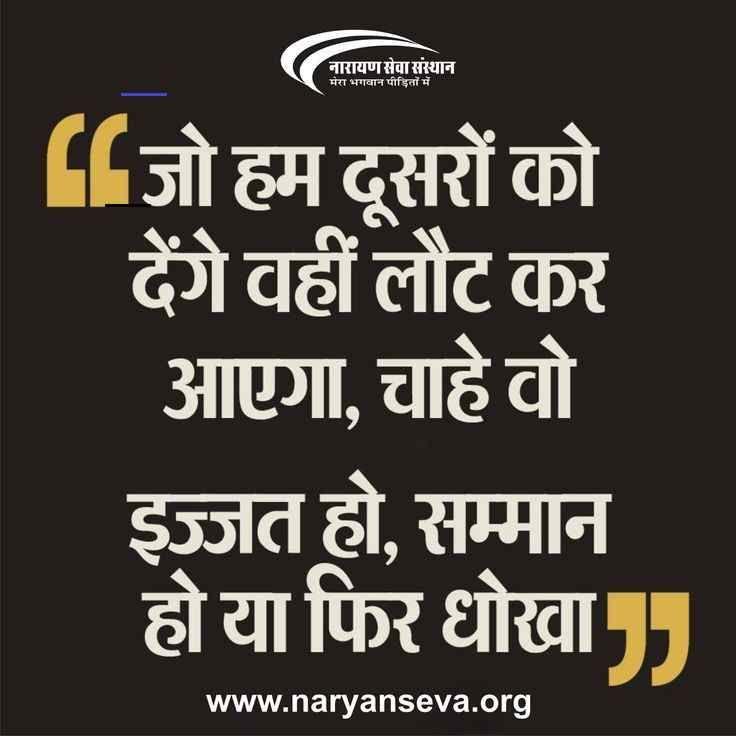 Life Quotes In Hindi Positive Quotes Life Quotes In Hindi Quotes Hindi Leben Zitate In Hindi Ci Hindi Quotes On Life Chanakya Quotes Chankya Quotes Hindi