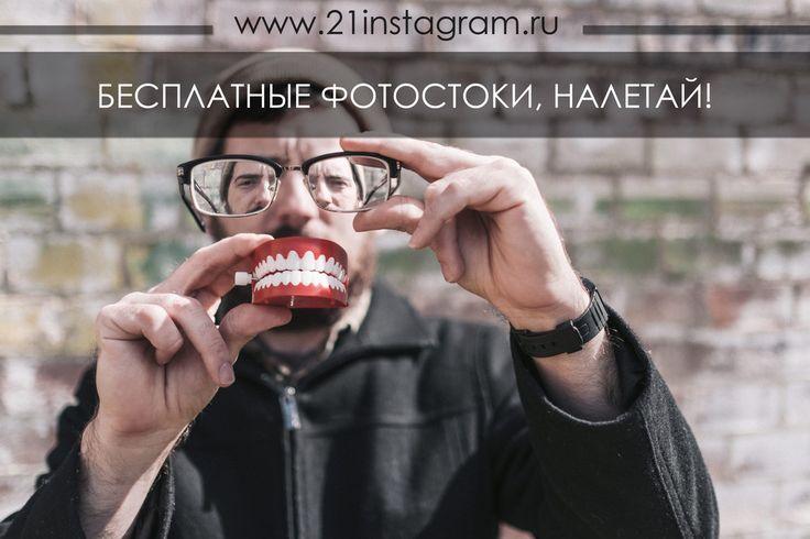 10 бесплатных фотостоков. Пользуйтесь! 😊 ⠀⠀⠀⠀⠀⠀⠀⠀⠀ 1. http://www.gratisography.com/ 2. http://photopin.com/ 3. http://pickupimage.com/ 4. http://ru.freeimages.com/ 5. https://unsplash.com/ - поисковик, который ищет свободные фото по нескольким источникам. 6. http://join.deathtothestockphoto.com/ - ежемесячная рассылка с хорошими фотографиями. Архива и поиска на сайте нет. 7. https://picjumbo.com/ 8. https://www.splitshire.com/ 9. http://www.publicdomainpictures.net/ 10. https://pixabay.com/