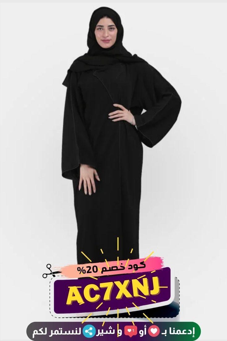 عبايات سادة متجر جوهرة استخدمي كوبون خصم يصل الي 20 Ac7xnj Nun Dress Fashion Dresses