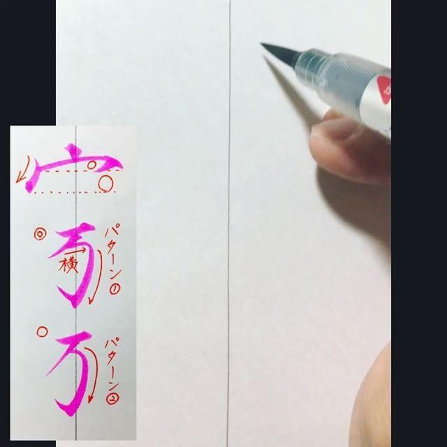 """* ◆家〜ウ冠の字◆ * ウ冠のポイントは2画目を外に広がるような角度で書くとバランスがよくなります * なおウ冠の中の字は2パターンの書き方を知っておくとよいと思います。 * """"家""""means house in Japanese. It also means family members. * #発見 #書道 #習字 #鈴木曉昇 #和 #wabisabi #calligraphy #follow #筆文字 #写経 #artistic #ペン字 #beautiful #chinesecalligraphy #墨 #sumi #書法 #japan #手書き #美文字 #手書きツイート #japaneseculture #日本 #chineseculture"""