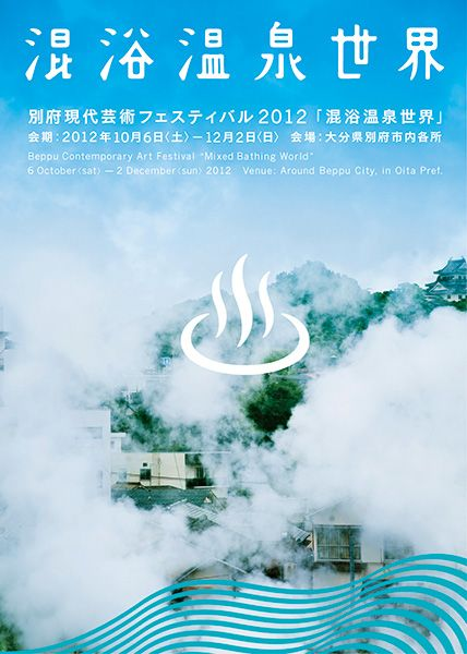 数寄者達──琳派以後の方法 2012、The Daegu Photo Biennale 2012、別府現代芸術フェスティバル2012「混浴温泉世界」:学芸員レポート|美術館・アート情報 artscape