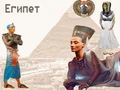 Коллаж на тему исторический костюм