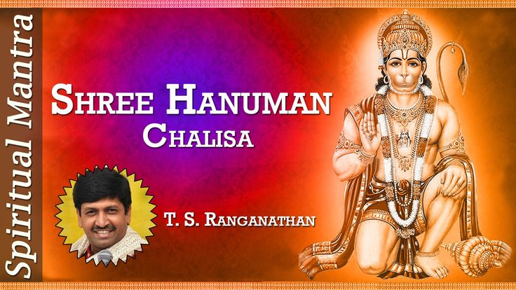 Shree Hanuman Chalisa - T. S. Ranganathan ( Full Song )