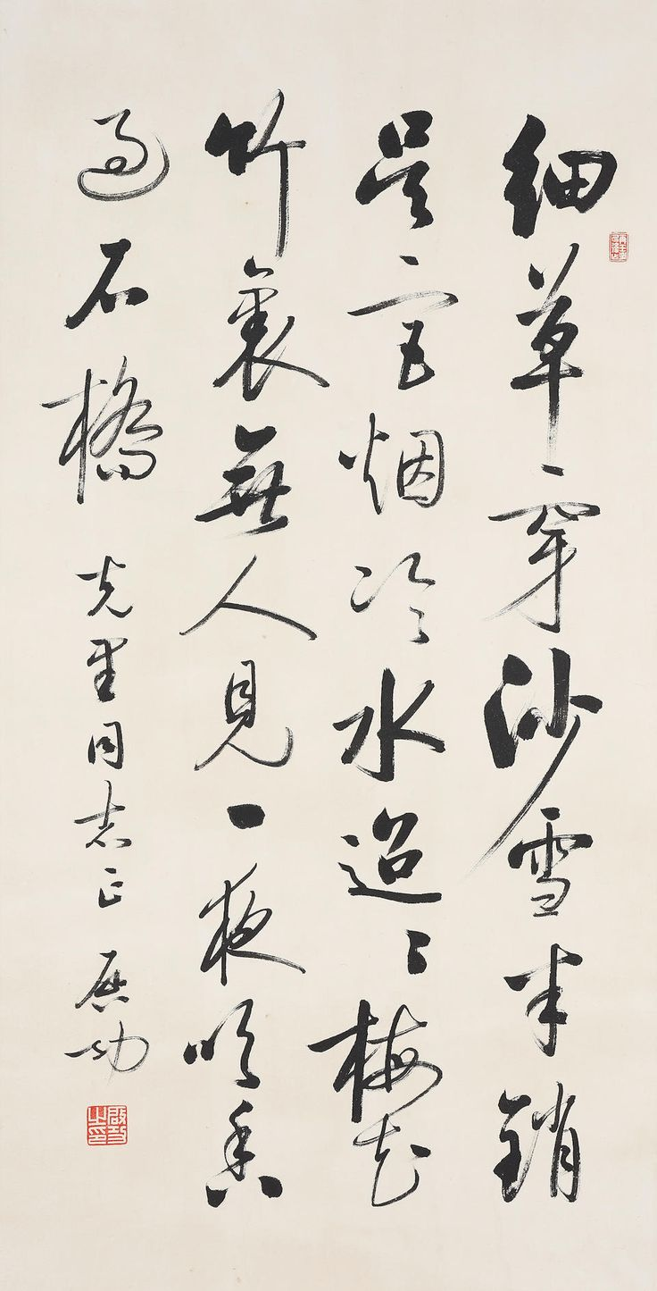 Chinese Typography, Chinese Calligraphy, Caligraphy, Calligraphy Art, Chinese Painting, Chinese Art, Scenery Paintings, Call Art, Qigong