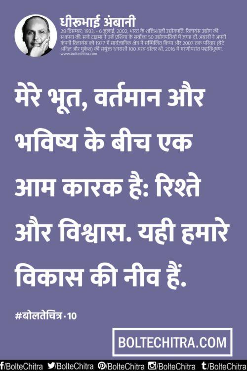 Dhirubhai Ambani Quotes in Hindi        Part 10