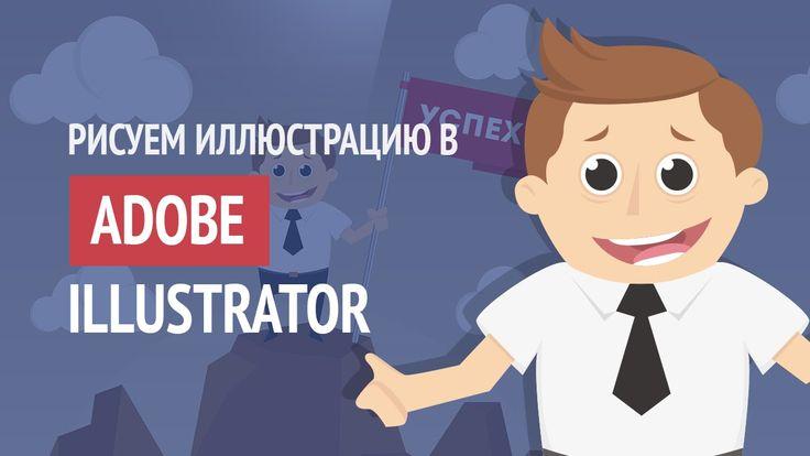 Adobe Illustrator. Создание иллюстрации в иллюстраторе ( + эскиз в фотош...