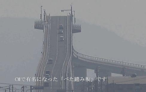 Eshima Ohashi  le pont qui ressemble à des montagnes russes  2Tout2Rien