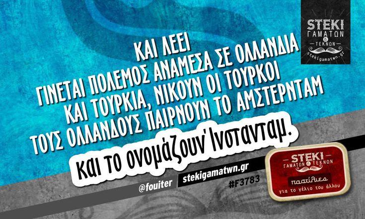 Και λέει γίνεται πόλεμος @fouiter - http://stekigamatwn.gr/f3783/