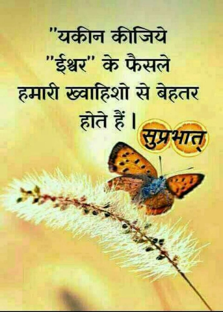 433 best hindi quotes images on pinterest | dil se, hindi